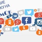Заработок через социальные сети с Forumok