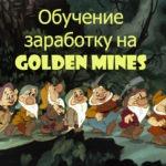 Как заработать деньги в интернете на играх на примере Golden Mines