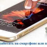 Как заработать на смартфоне или планшете