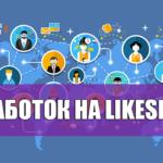 LikesRock — отличный сайт для заработка в социальных сетях