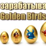 Надежная игра с выводом денег Golden Birds