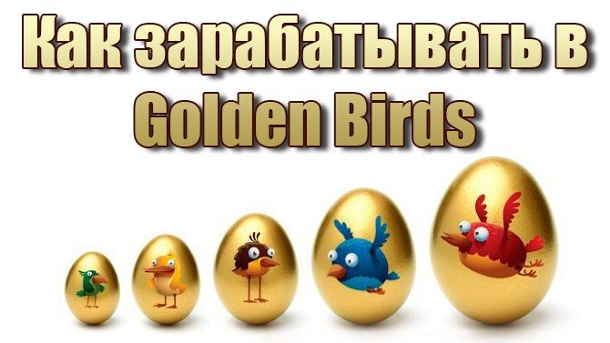 заработок Golden Birds