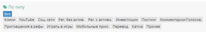 Сортировка заданий SocPublic по типу
