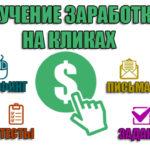 Заработок денег на кликах в интернете