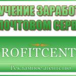 Как заработать в интернете, выполняя задания на Profitcentr