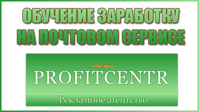 обучение заработку на Profitcentr