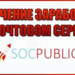 Как заработать в интернете на просмотре рекламы с SocPublic
