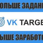 Как сделать больше заданий на VKTarget
