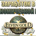 Честная игра с выводом денег Elven Gold