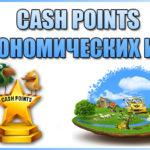 Платежные баллы (Cash points) в экономических играх – что это, зачем нужны и как получить