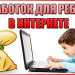 Как заработать ребенку в интернете