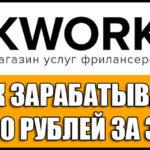 Как зарабатывать на фрилансе новичку с биржей Kwork