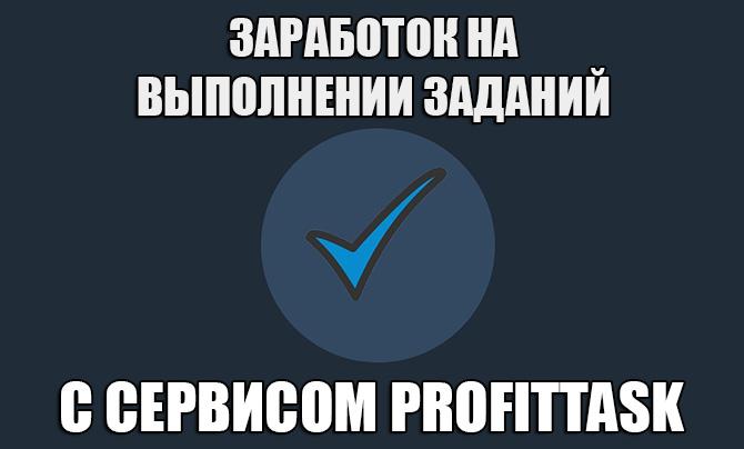 Заработок денег за выполнение заданий с ProfitTask