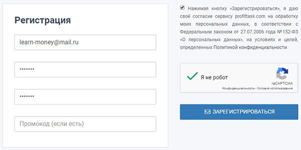 регистрация ProfitTask