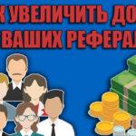 Как увеличить доход от рефералов на почтовиках – честные и доступные способы