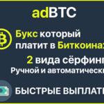 Заработок сатоши за просмотры сайтов с проектом adBTC.top