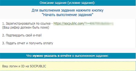 регистрация без активности