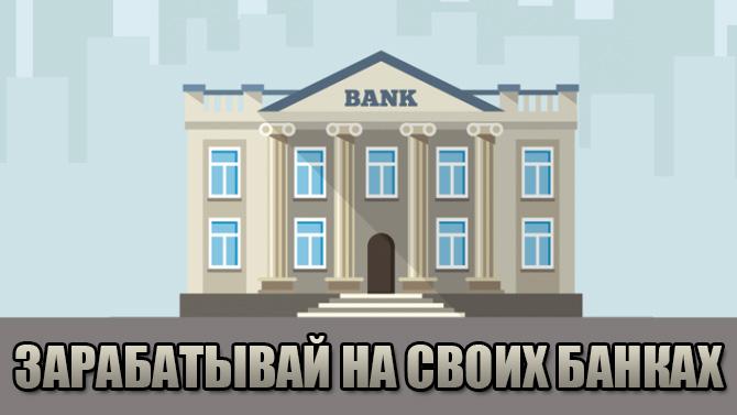 Money Banks – экономическая игра с реальными деньгами