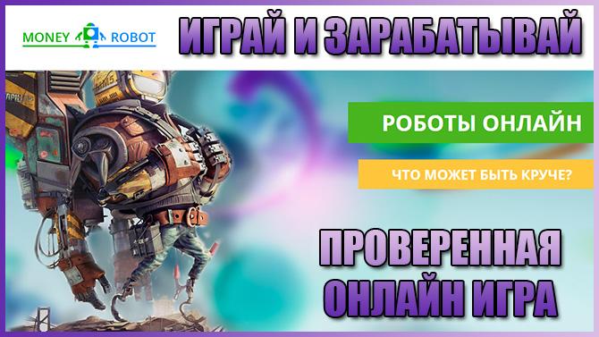 Money Robot – надежная онлайн игра с заработком реальных денег
