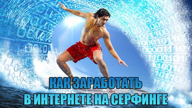 Серфинг в интернете за деньги
