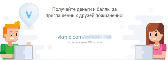 партнерская программа VKMix