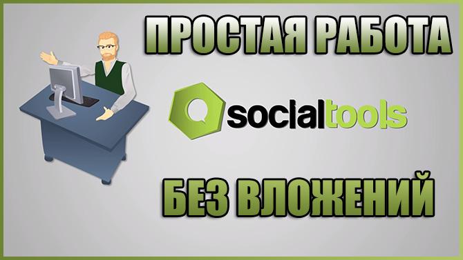 Простая работа в интернете без вложений с проектом SocialTools