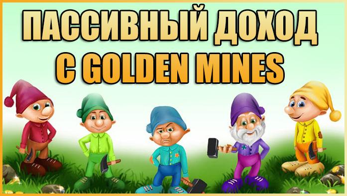 Экономическая игра с гномами Golden Mines