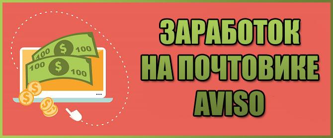 Aviso – новый почтовик для заработка в интернете