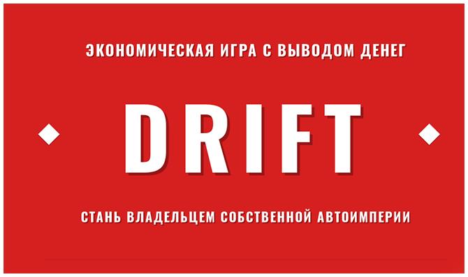 Drift.biz – новая экономическая игра без баллов и приглашений