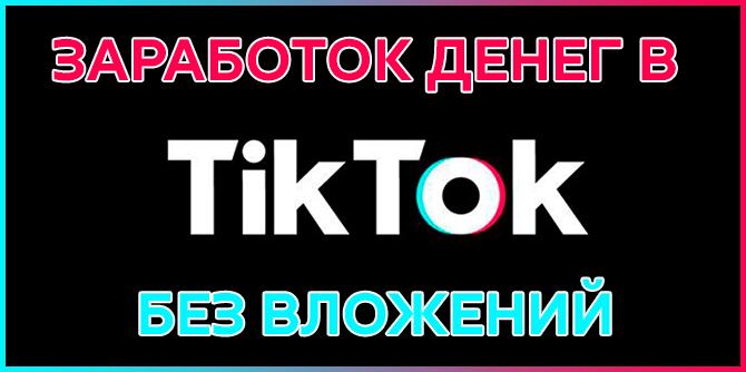 Заработок в Тик Ток – сколько денег может приносить TikTok аккаунт
