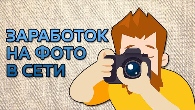 Заработок на фотографиях с помощью фотобанков и бирж фриланса