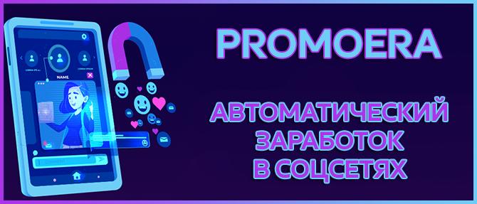 Promoera.com (Промоэра) – пассивный заработок в социальных сетях