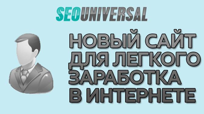 Заработок на SeoUniversal